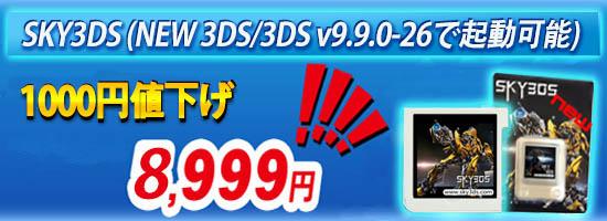 SKY3DS0714