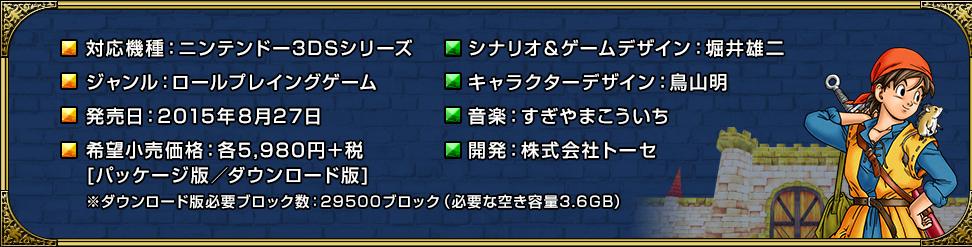 SKY3DS0827001