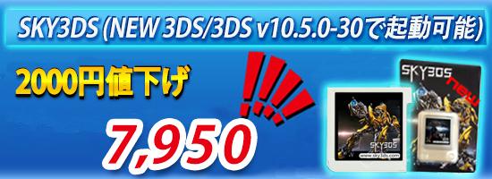 SKY3DS0126