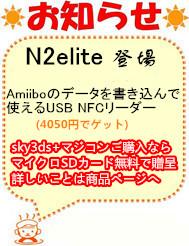 ndshop_amiiqo_N2