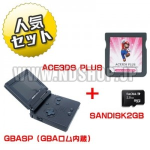 Ace3DS PLUS+GBASP+SANDISK 2GB セット