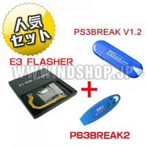 E3 FLASHER+PS3BREAK 2+PS3BREAK V1.2 セット