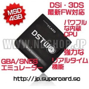 SC DS TWO & Sandisk 4GB セット
